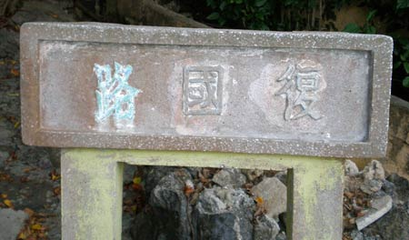 old concrete street sign reading, right to left, '復國路' (Fuguo Road)