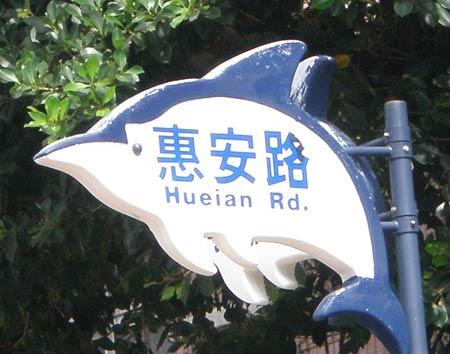 street sign reading 'Hueian Rd.'