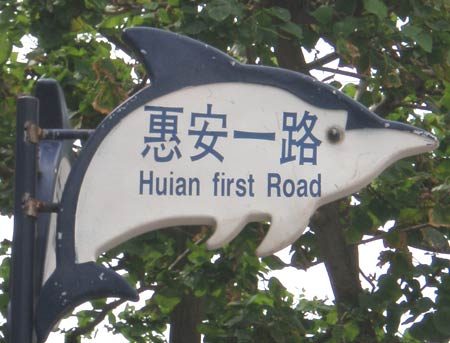 street sign reading 'Huian first Road'