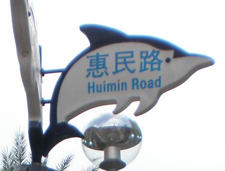 street sign reading 'Huimin Road'