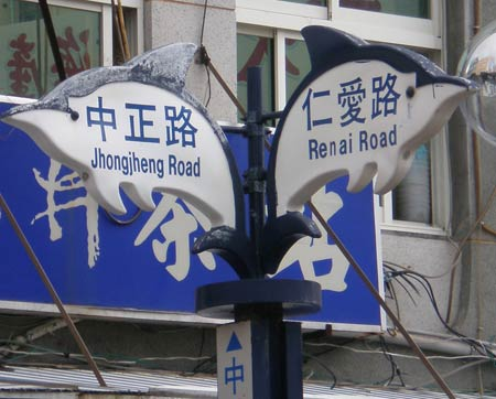 street signs: 'Jhongjheng Road' (Zhongzheng Road) and 'Renai Road' (Ren'ai Road)