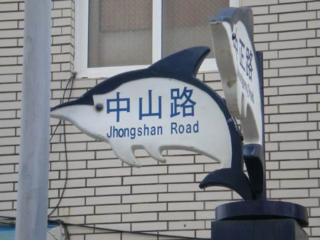 street sign reading 'Jhongshan Rd.' (Zhongshan Road)