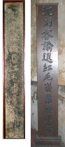photos of the original stone stela and a modern reproduction in wood