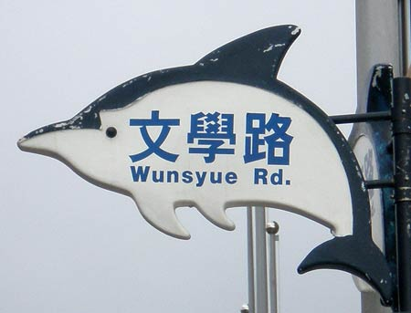 street sign reading 'Wunsyue Rd.' (Wenxue Road)
